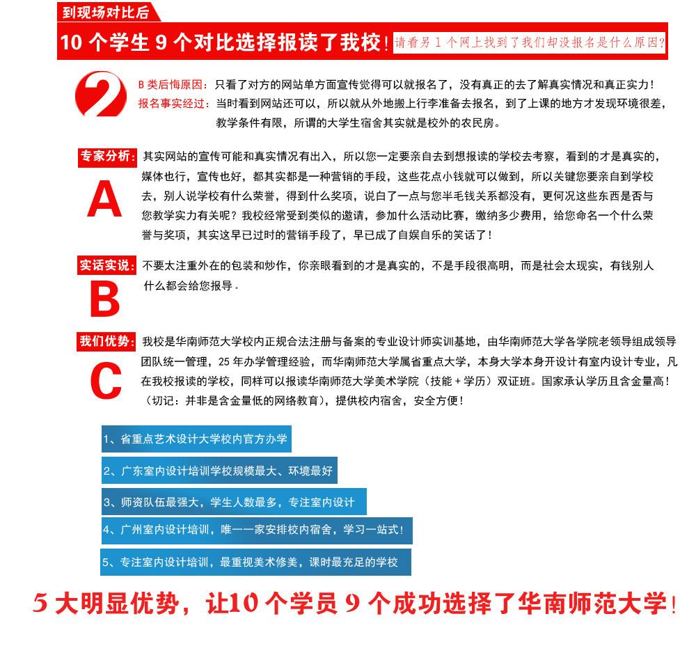 广州平面设计培训|室内设计师培训|平面设计师培训班