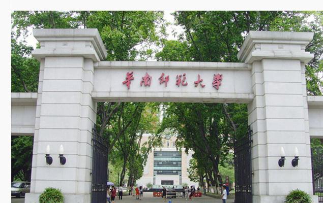 华南师范大学培训正门